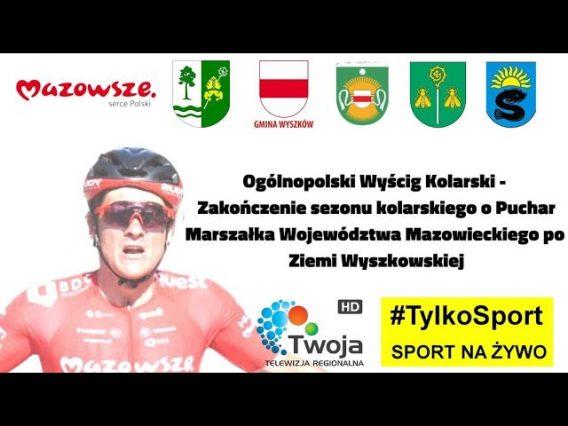 Ogólnopolski Wyścig Kolarski (10/10/2021) Wyszków